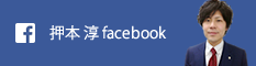 押本 淳 facebook